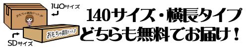 140サイズダンボール