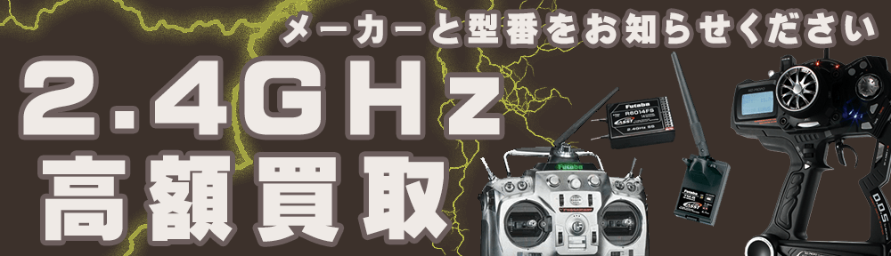 2.4GHz プロポセット(送受信機) 高額買取いたします。送信機 プロポ・受信機 レシーバー単体での買取もOKです。
