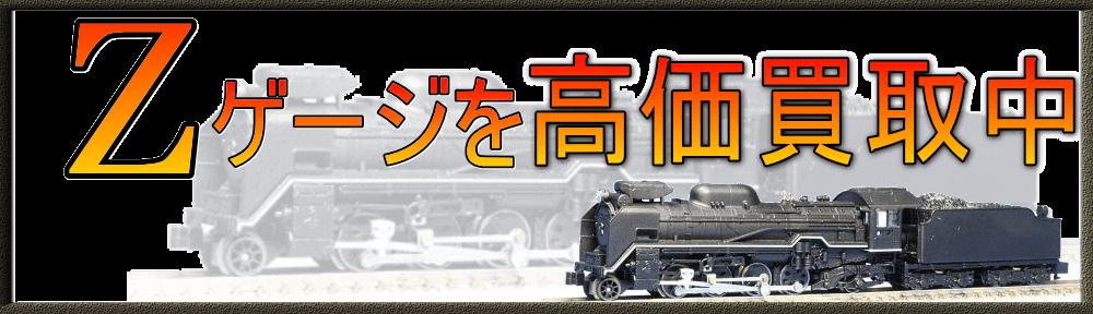Zゲージ鉄道模型買取