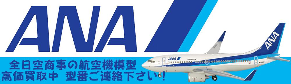 全日空商事(ANA)の航空機模型を高価買取いたします。型番にて査定いたします。NHからはじまる型番をご連絡ください。
