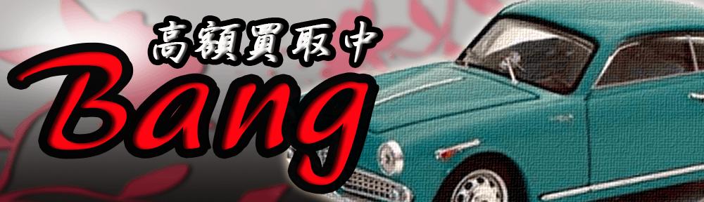 BANG ミニカー 買取