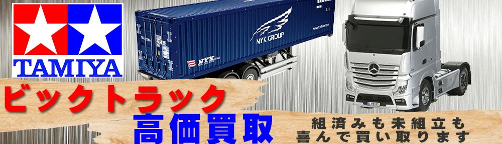 ビックトラック 高価買取です。タミヤが誇るさまざまなファンクションがついたトラックを絶賛買取いたします。組み立ても高額買取です。