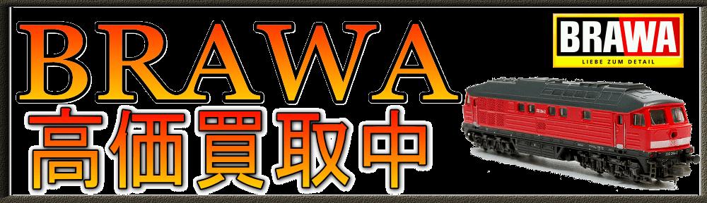 BRAWA|ブラワ 鉄道模型を買取
