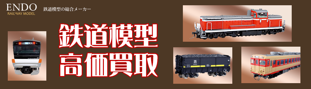 エンドウの鉄道模型買取