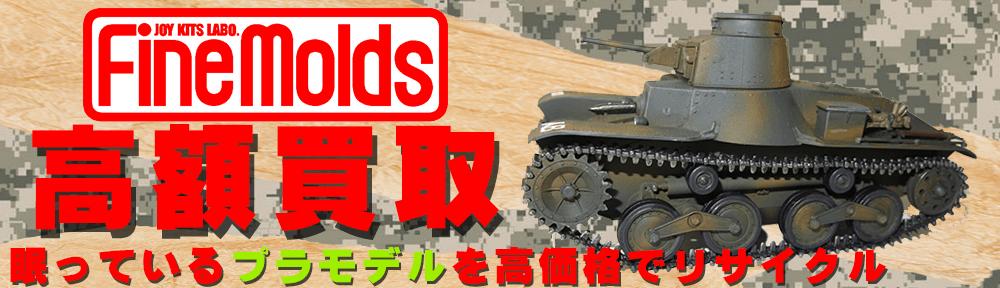 ファインモールドのプラモデルを高価買取しています。戦車やスター・ウォーズをしっかり査定いたします。