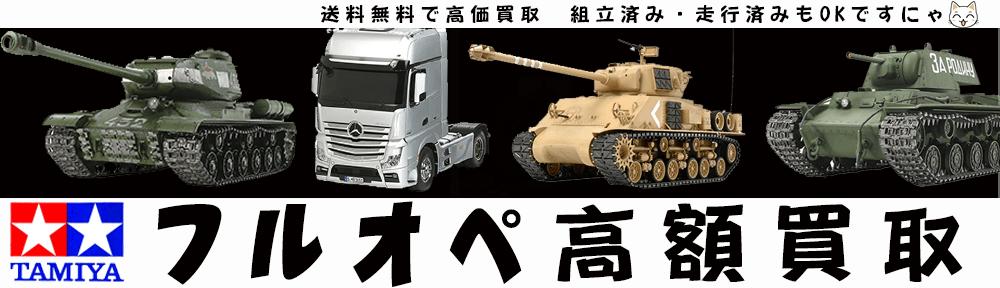 フルオペ|タミヤの戦車やトラックなど高額買取です。大きな車体も送料無料で宅配買取いたします。