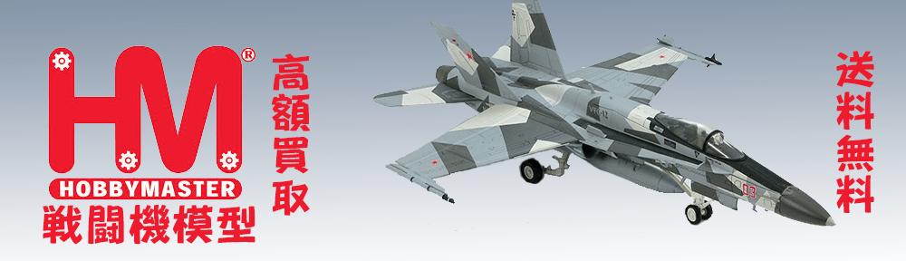 ホビーマスターの戦闘機を高価買取中です。HA等から始まる型番をご連絡いただければ査定金額をご連絡いたします。