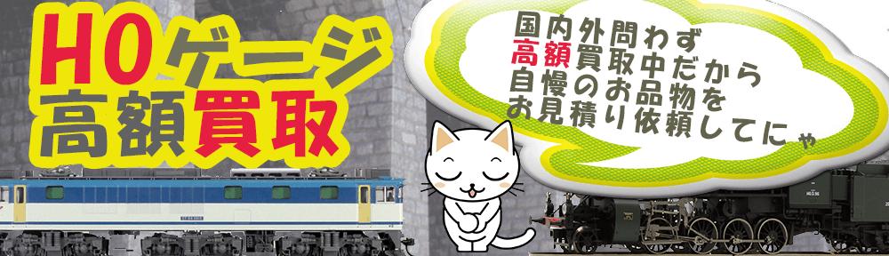 HOゲージ(鉄道模型)買取
