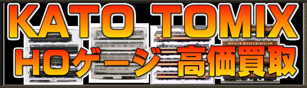 KATO/TOMIX HOゲージ買取