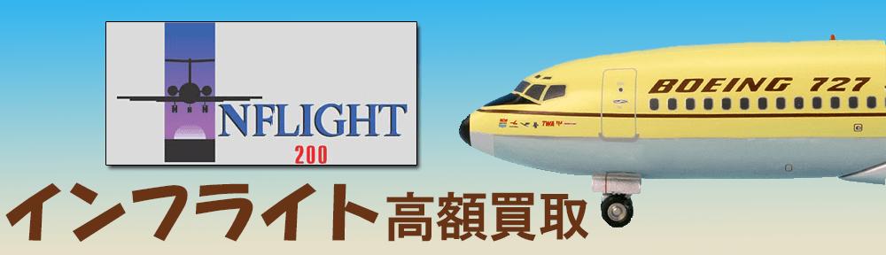 inflight200 inflight400 inflight500 などインフライトを高価買取中です。