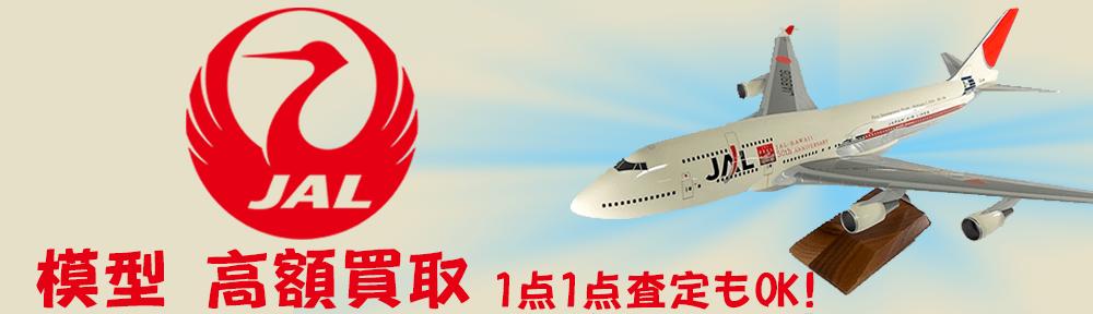 日本航空(JAL)の航空機模型を高価買取中です。まずはお持ちのお品物をご連絡ください。