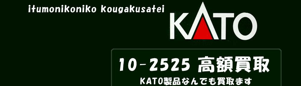 KATO カトー製品なんでも買取いたします。型番にて金額通知可能です。
