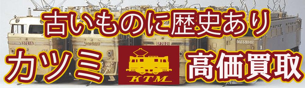 KTM カツミの鉄道模型をシッカリ買取いたします。古い物も新しいものも高額買取必須です。まずご連絡下さい。