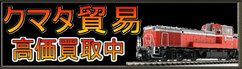 クマタ貿易|KMT 鉄道模型を買取