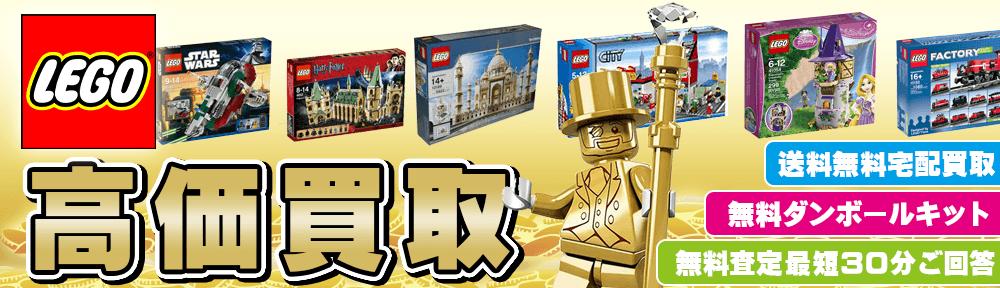 LEGO City|レゴシティ買取