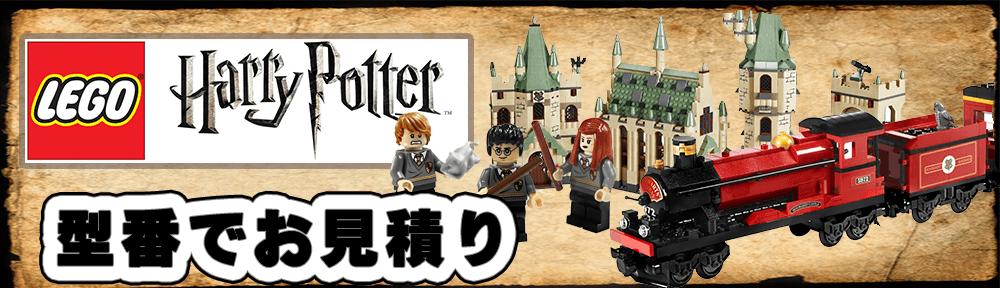 ハリーポッター レゴ/LEGOを高価買取致します。ホグワーツやトレインなどぜひご連絡下さい。