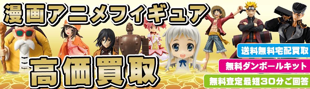 漫画 アニメ フィギュア 高価買取