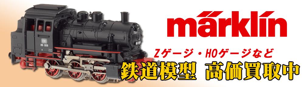 メルクリン Zゲージ HOゲージ  鉄道模型を高価買取です。海外鉄道模型といったらメルクリン高額買取いたします。