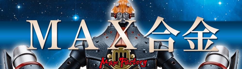 MAX合金/マックスファクトリー を高価買取