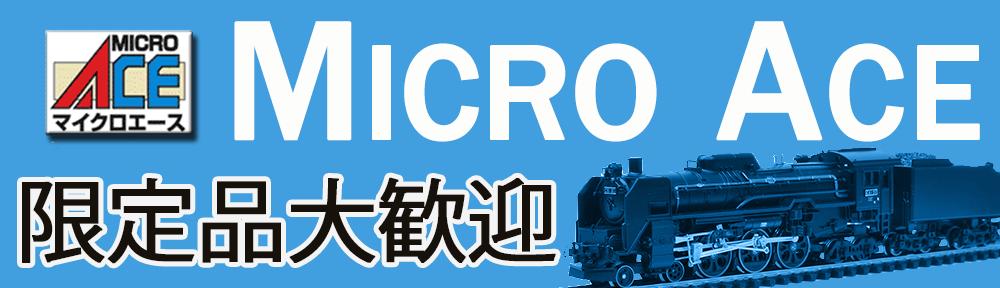 マイクロエースの鉄道模型買取