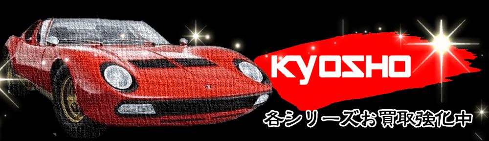 京商のミニカー買取