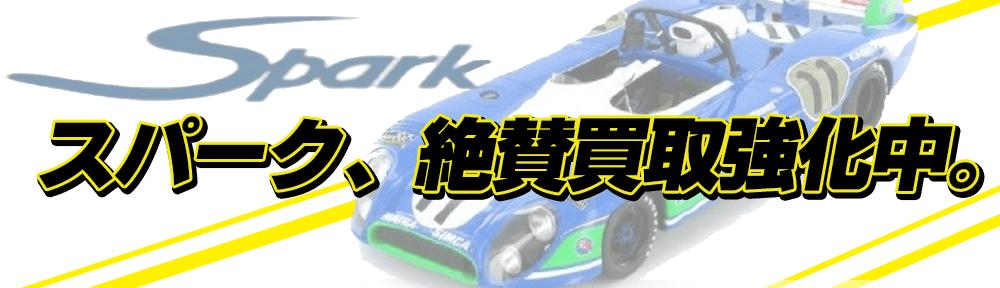 スパーク|SPARK    のミニカー買取
