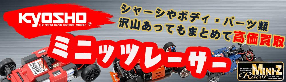 京商 ミニッツ Mini-Z 買取