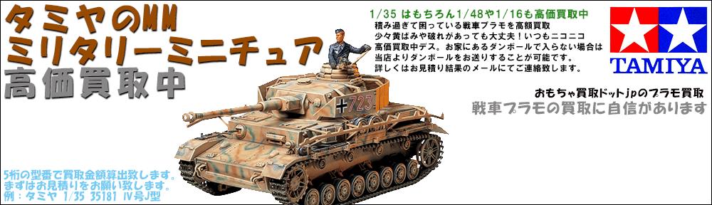 タミヤの戦車 MMシリーズのプラモを高額買取中!エッチング等のパーツ類も買取いたしてます。