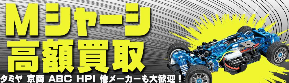 Mシャーシ 高額買取 タミヤ 京商 ABC HPI等 細かくカーブも可能な人気のMシャーシ高価買取中です。