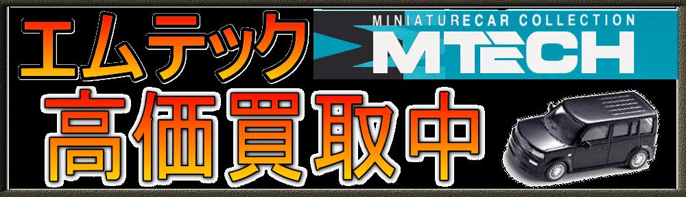 エムテック|M-TECH ミニカー買取
