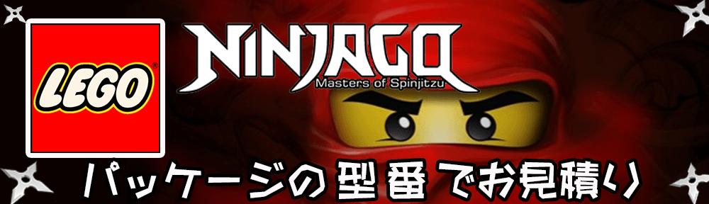 【LEGO レゴ テクニック、ニンジャゴー】高価買取中