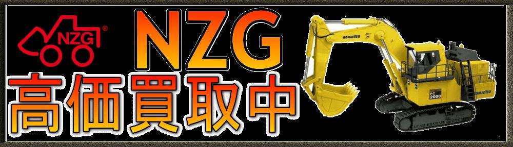 NZG 建機 ミニカー買取
