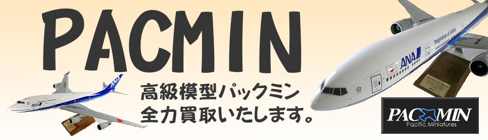 パックミンは高額買取必須です。お持ちのPacminを当社へご連絡ださい。