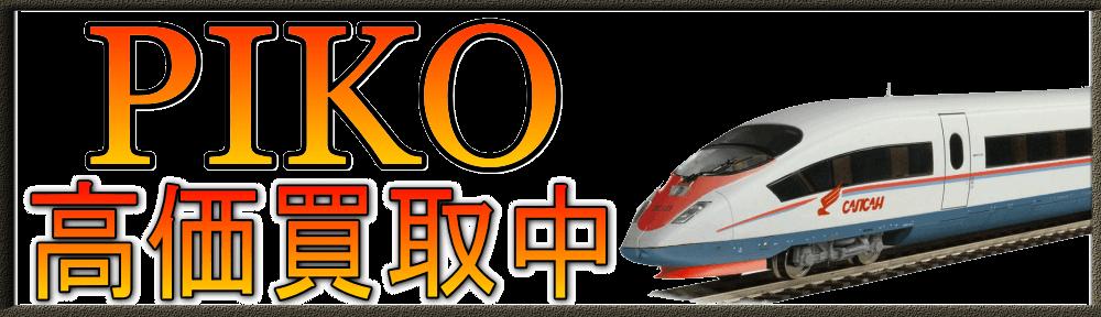 PIKO|ピコ 鉄道模型を買取