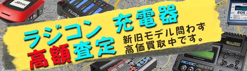 【マッチモア、タミヤ、ゼノン他】充電器(チャージャー)価格表を更新しました!