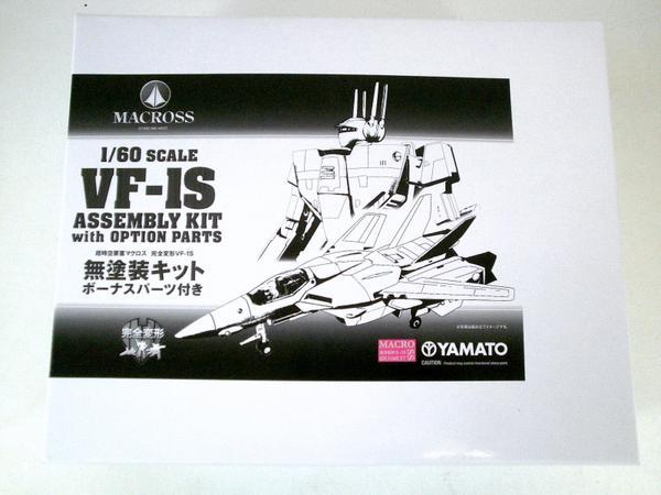 VF-1S 無塗装キット