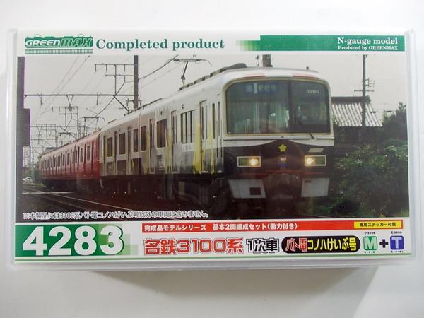グリーンマックスの鉄道模型がたくさん届きました!