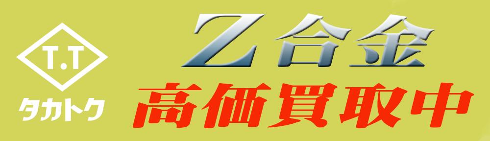 タカトク Zキャラクター合金を高価買取