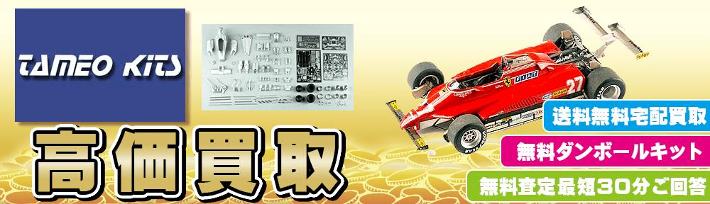 タメオキット/Tameo Kits   のミニカー買取