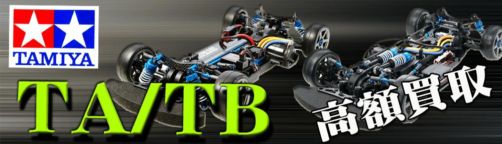 タミヤ TA TBシリーズ 高価買取