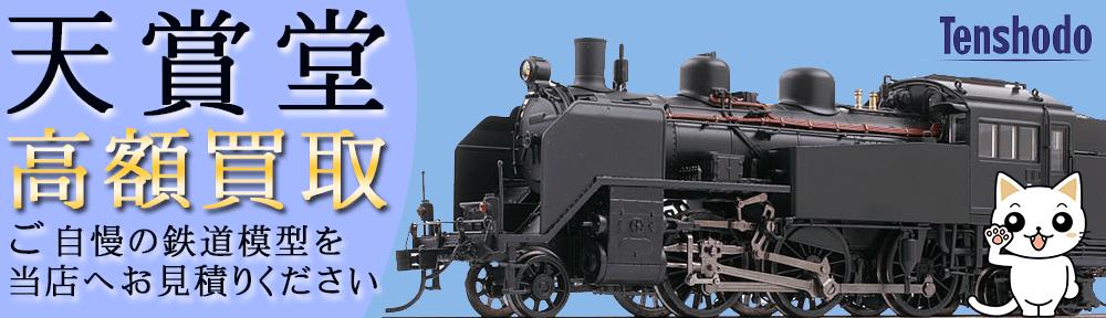 天賞堂 鉄道模型を高額買取実施中です。HOゲージを筆頭にプレミア化されているもの多数ございます。