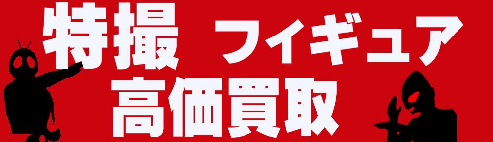 特撮 ヒーロー系フィギュア 高価買取