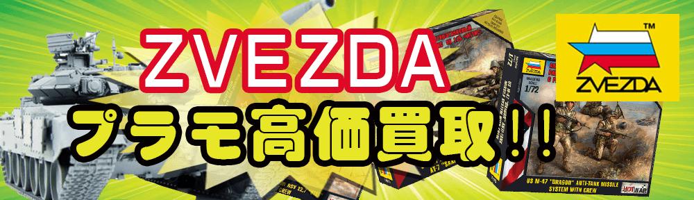 ズベズダ ZVEZDAのプラモデルを高価買取致します。海外製品もしっかり査定いたします。もともと袋がない商品も大丈夫です。