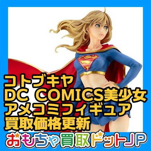 【コトブキヤ DC COMICS美少女】買取価格表 更新しました!