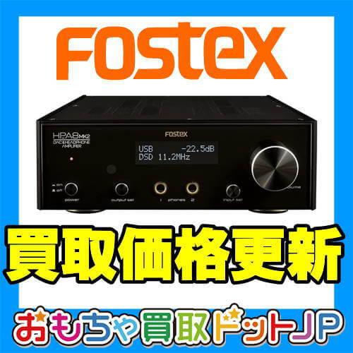 【FOSTEX ヘッドホンアンプ】買取価格表を更新しました!