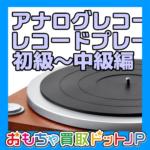 """<span class=""""title"""">アナログレコードの魅力とレコードプレーヤー 初級~中級編</span>"""