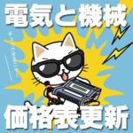 "<span class=""title"">【ヤエス アマチュア無線機器】買取価格表を更新!</span>"
