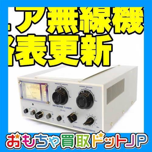【アマチュア無線機器】買取価格表を更新!