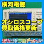 "<span class=""title"">【横河電機 オシロスコープ】買取価格表を更新!</span>"
