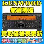 "<span class=""title"">【KENWOOD ケンウッド 無線機】買取価格表を更新!</span>"